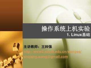操作系统上机实验 1. Linux 基础