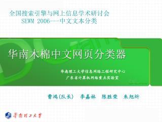 华南木棉中文网页分类器