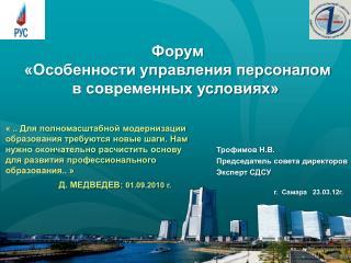 Трофимов Н.В.  Председатель совета директоров   Эксперт СДСУ