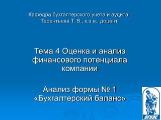 Кафедра бухгалтерского учета и аудита: Терентьева Т. В., к.э.н., доцент