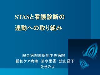 STAS と看護診断の 連動への取り組み
