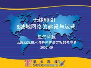 无线 MESH & 城域网络的建设与运营