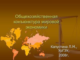Общехозяйственная конъюнктура мировой экономики