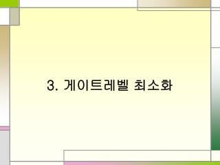 3.  게이트레벨 최소화
