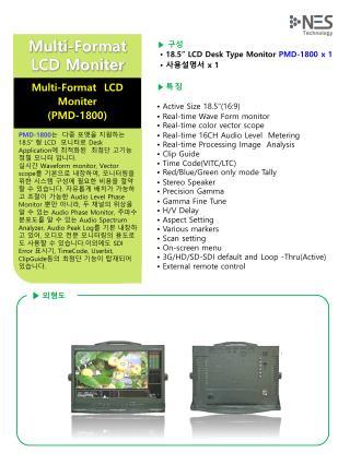 """▶ 구성  • 18.5"""" LCD Desk Type Monitor  PMD-1800  x 1  •  사용설명서  x 1"""