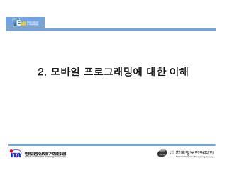 2.  모바일 프로그래밍에 대한 이해