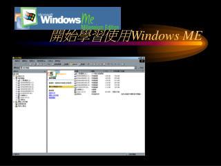 開始學習使用 Windows ME