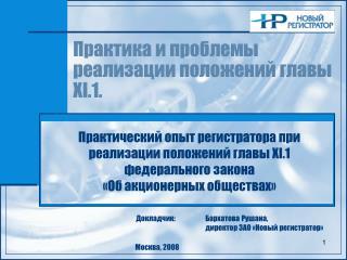 Практика и проблемы реализации положений главы  XI.1 .