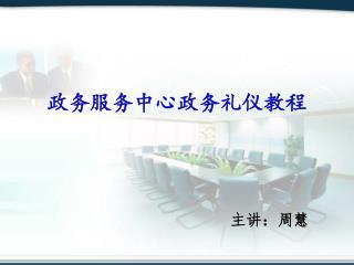 政务服务中心政务礼仪教程
