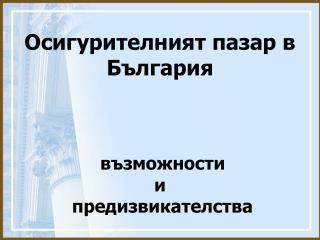 Осигурителният пазар в България възможности и  предизвикателства