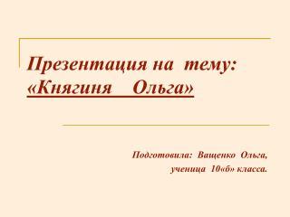 Презентация на  тему:  «Княгиня    Ольга»
