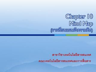 Chapter 10 Mind Map ( ????????????????????? )