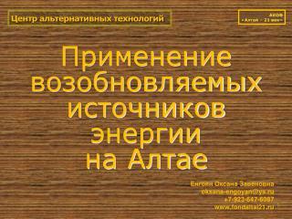 Центр альтернативных технологий