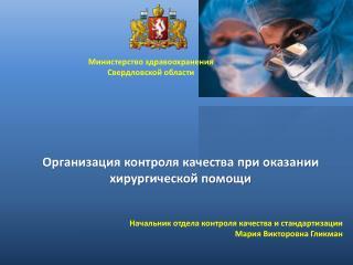 Организация контроля качества при оказании хирургической помощи