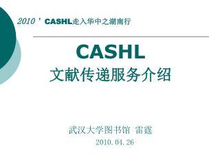 2010  ' CASHL 走入 华中之湖南行
