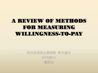 A REVIEW OF METHODS FOR MEASURING WILLINGNESS-TO-PAY