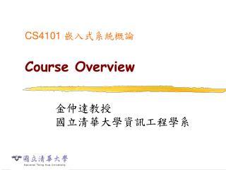 CS4101  嵌入式系統概論 Course Overview