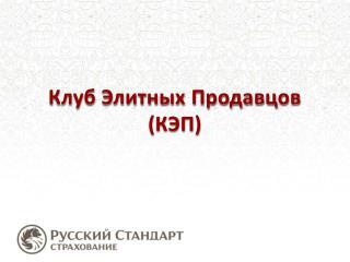 Клуб Элитных Продавцов (КЭП)