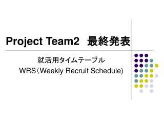 Project Team2  最終発表