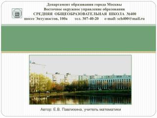 Автор: Е.В. Павлихина, учитель математики