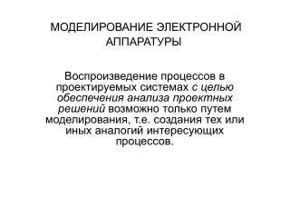 МОДЕЛИРОВАНИЕ ЭЛЕКТРОННОЙ АППАРАТУРЫ