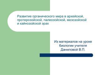 Из материалов на уроке биологии учителя Даниловой В.П.