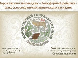 zapovednik-vrn.ru E-mail: zapovednikvrn@mail.ru +7 (473) 259 4560