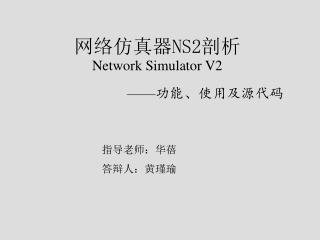 网络仿真器 NS2 剖析 Network Simulator V2