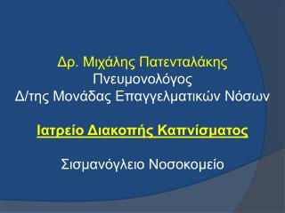 Εκπαιδευτικό Σεμινάριο για την Οργάνωση Ιατρείου Διακοπής Καπνίσματος Αθήνα , ( Ν.Ν.Θ.Α )