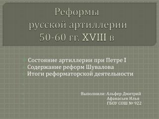 Реформы  русской артиллерии  50-60 гг.  XVIII  в