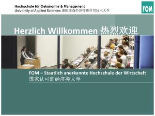 FOM – Staatlich anerkannte Hochschule der Wirtschaft 国家认可的经济类大学
