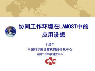 协同工作环境在 LAMOST 中的应用设想
