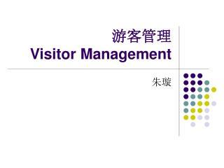 游客管理 Visitor Management