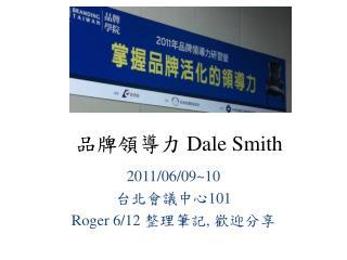 品牌領導力  Dale Smith