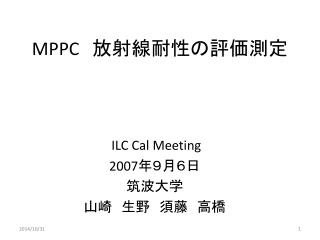 MPPC  放射線耐性の評価測定