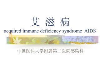 艾  滋  病 acquired immune deficiency syndrome  AIDS