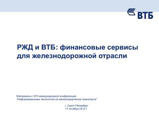 РЖД и ВТБ :  финансовые сервисы для железнодорожной отрасли