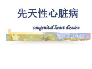 先天性心脏病 congenital heart disease