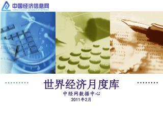世界经济月度库 中经网数据中心 2011 年 2 月