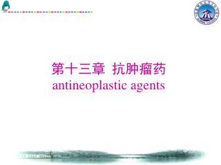 第十三章  抗肿瘤药 antineoplastic agents