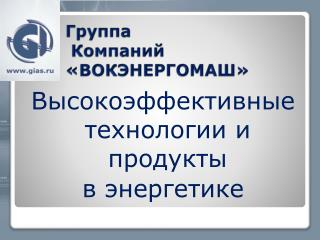 Группа  Компаний  «ВОКЭНЕРГОМАШ»