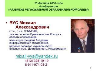 15 декабря 2008 года Конференция  «РАЗВИТИЕ РЕГИОНАЛЬНОЙ ОБРАЗОВАТЕЛЬНОЙ СРЕДЫ»