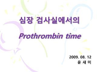 심장 검사실에서의  Prothrombin time