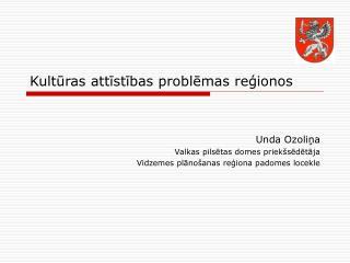 Kultūras attīstības problēmas reģionos