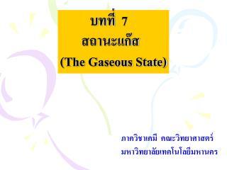 บทที่  7    สถานะแก๊ส   (The Gaseous State)