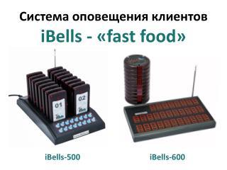 Система  оповещения клиентов  iBells  - « fast food »