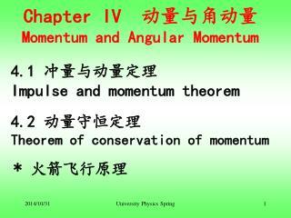 Chapter IV   动量与角动量 Momentum and Angular Momentum