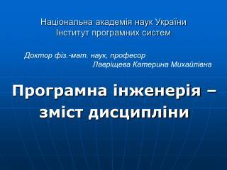 Національна академія наук України Інститут програмних систем