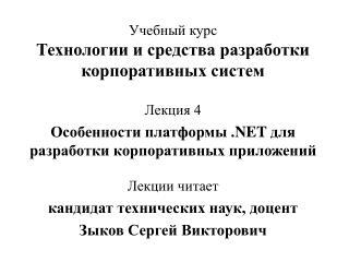 Учебный курс Технологии и средства разработки корпоративных систем