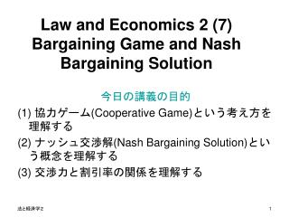 Law and Economics 2 (7) Bargaining Game and Nash Bargaining Solution